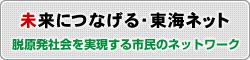 未来につなげる・東海ネット